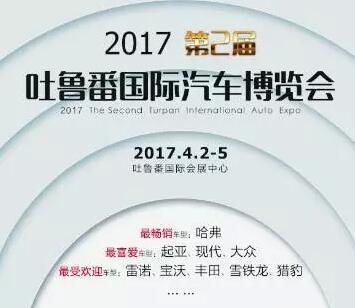 2017第二届吐鲁番国际汽车博览会