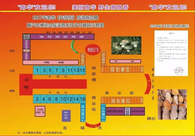 2017南华第二届大型汽车摇滚音乐狂欢节