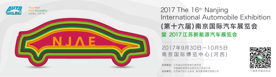 2017(第十六届)南京国际汽车展览会