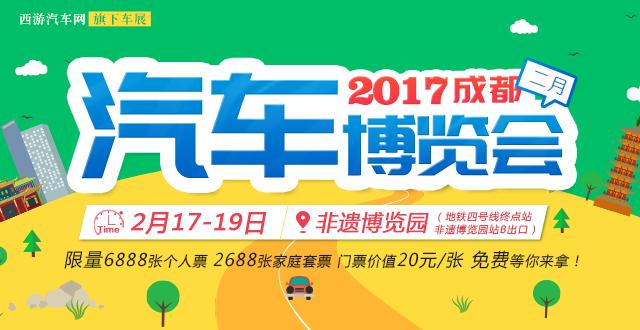 2017成都二月汽车博览会