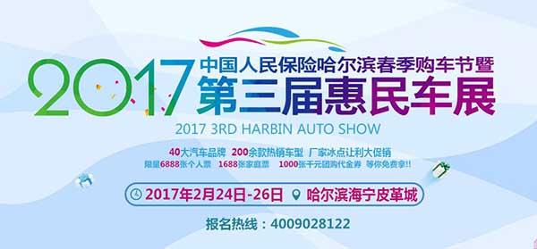 2017中国人民保险哈尔滨春季购车节