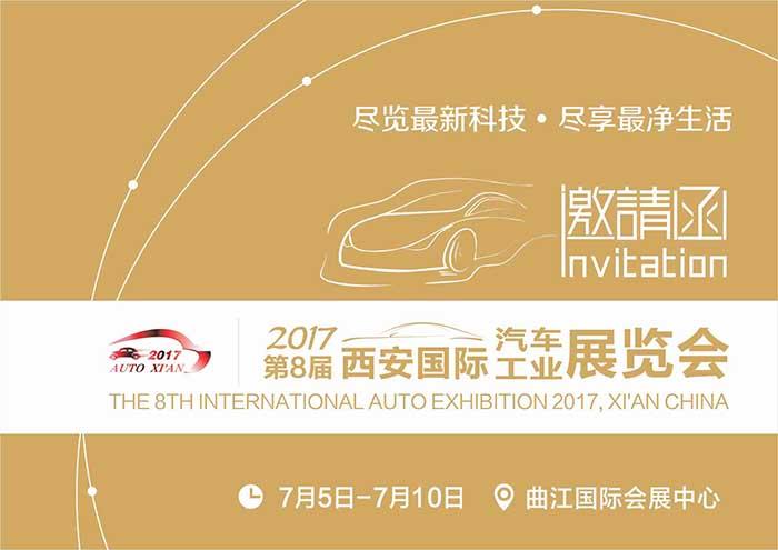 2017第8届西安国际汽车工业展览会