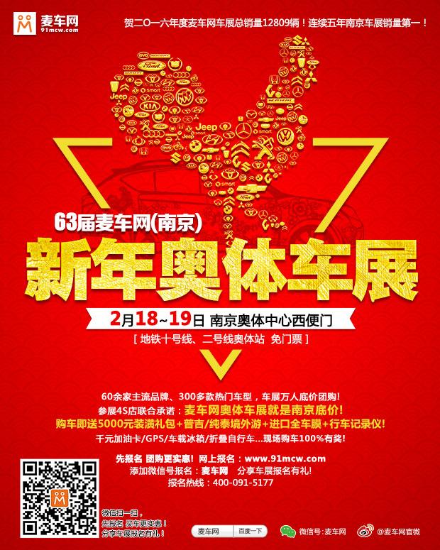 63届麦车网(南京)新年奥体车展