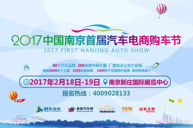 2017年中国南京首届汽车电商购车节