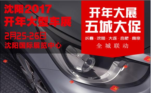 沈阳2017开年大型车展