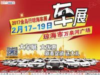 """2017春季琼海车展聚""""惠""""来袭"""