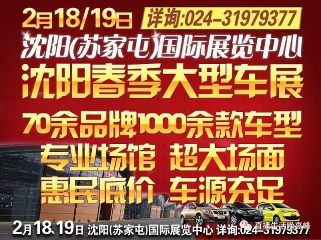 2017沈阳春季大型车展