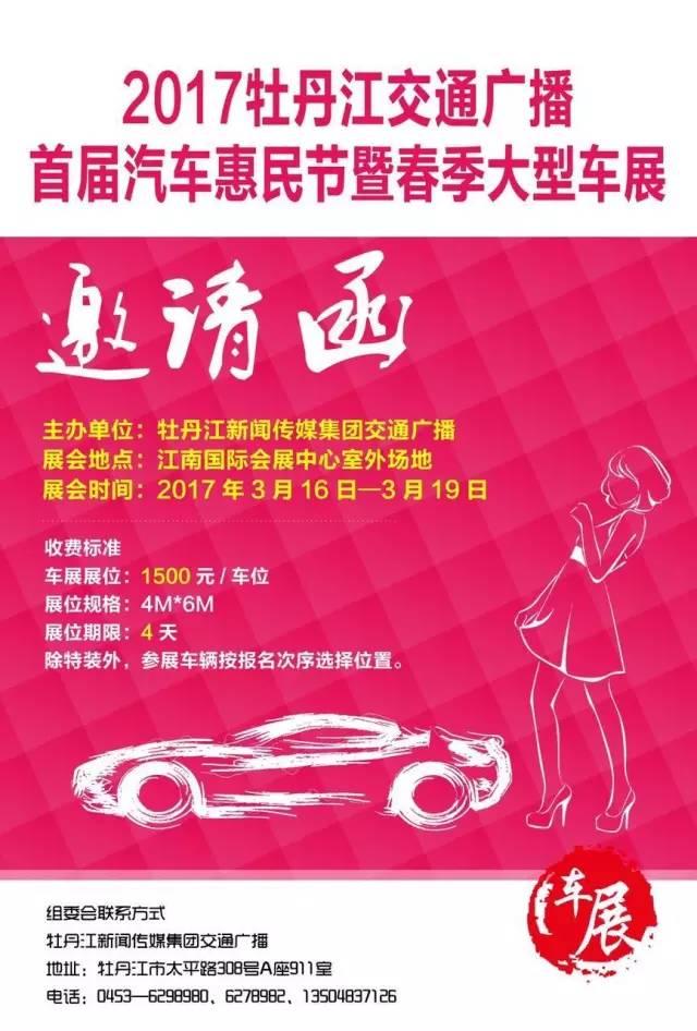 2017牡丹江交通广播首届汽车惠民节暨春季大型车展