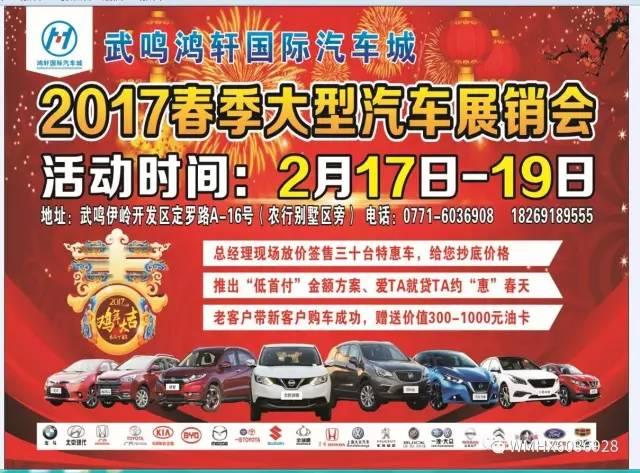 武鸣鸿轩国际汽车城2017春季大型汽车展销会