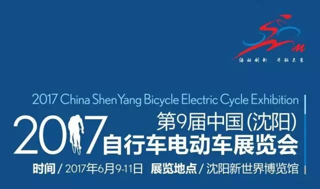 2017中国(沈阳)自行车电动车展