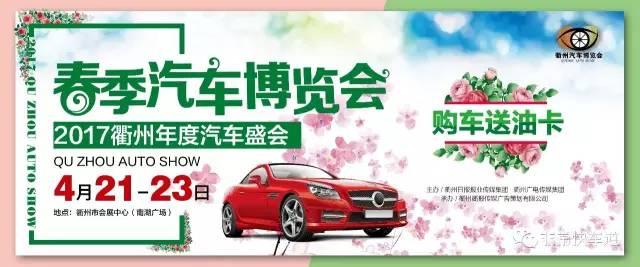 2017年衢州春季汽车博览会