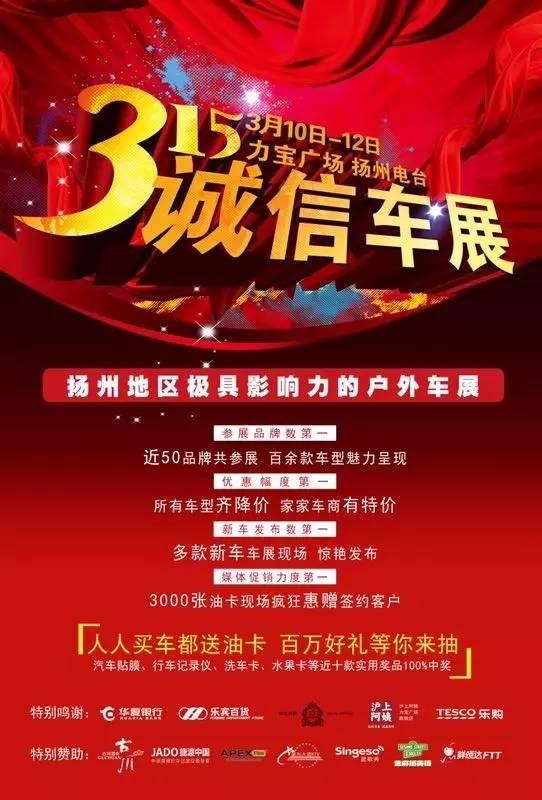扬州2014年5月车展_扬州车展2017年3月时间安排表-扬州汽车展览会-扬州汽车文化节 ...