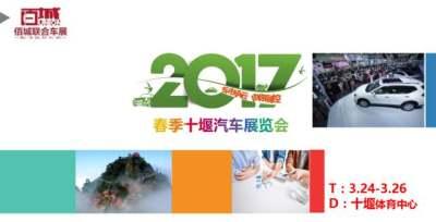 2017春季十堰汽车展览会即将开幕
