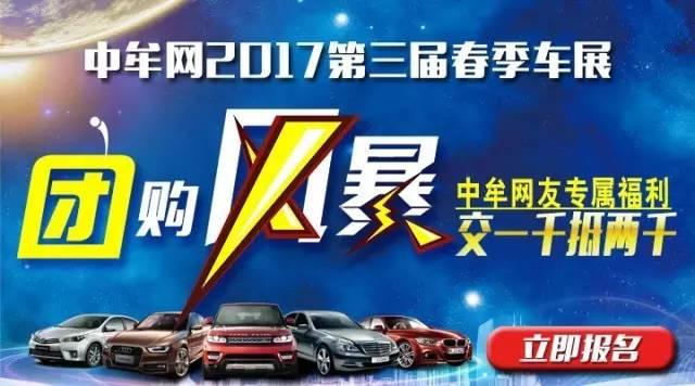 2017中牟网第三届春季大型汽车展
