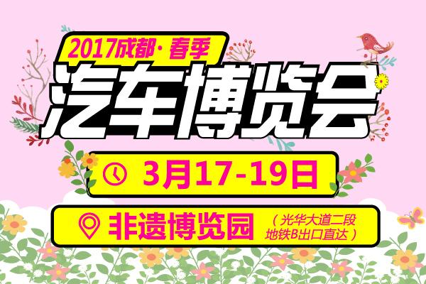 2017成都(春季)汽车博览会