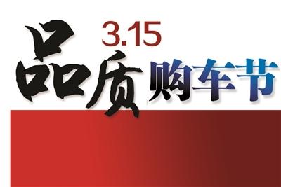 2017南京315品质车展
