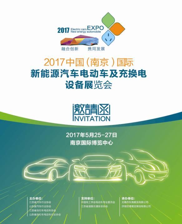 2017中国(南京)国际新能源汽车电动车及充换电设备展览会