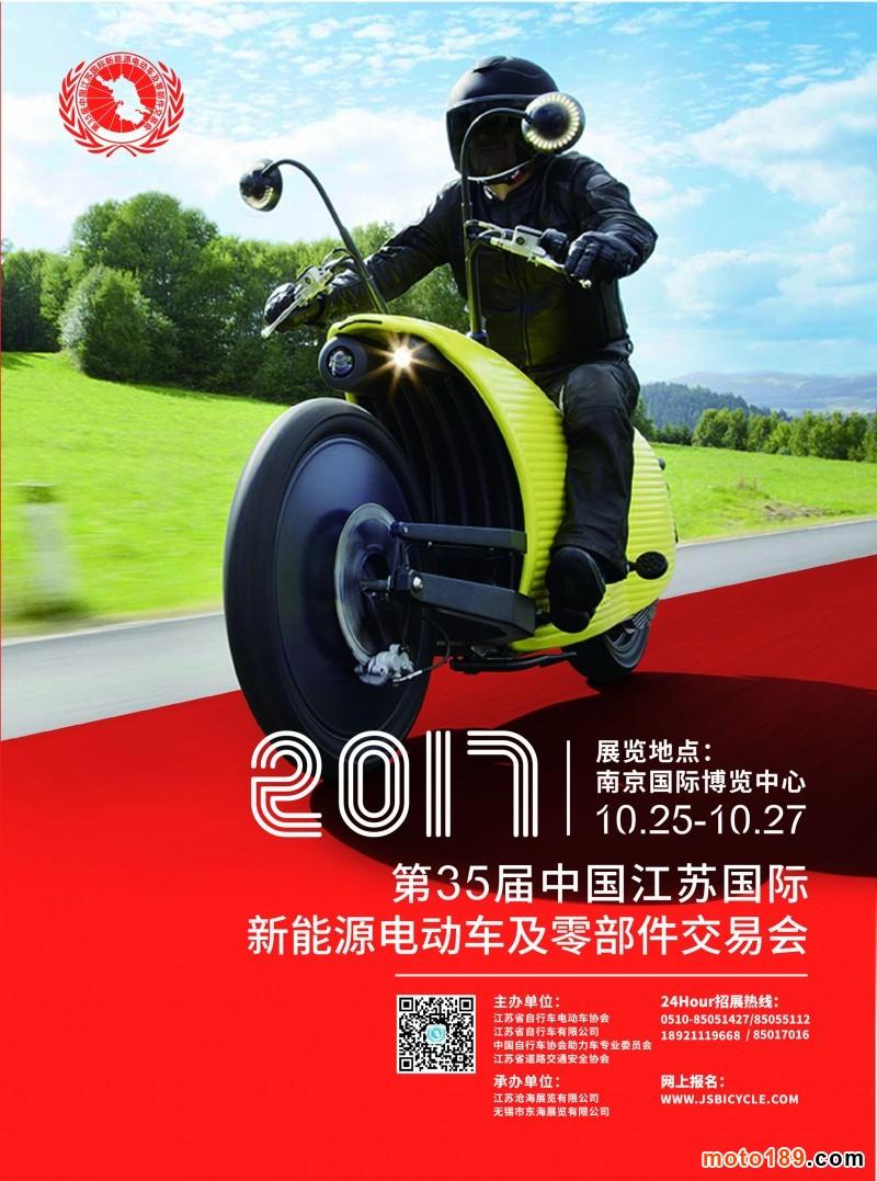 2017第35届中国江苏国际新能源电动车及零部件交易会