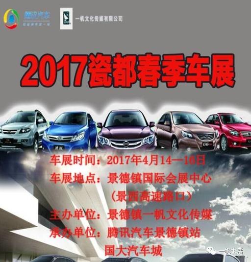 2017景德镇春季国际车展