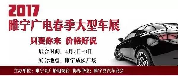 2017睢宁广电春季大型车展