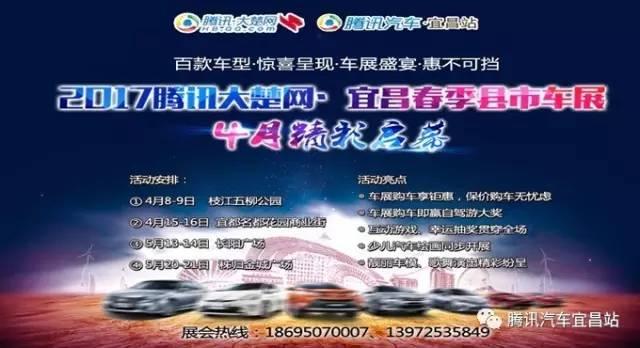 2017腾讯大楚网·宜昌春季县市车展长阳站