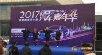 2017第三届汽车嘉年华暨德阳春季车展开幕