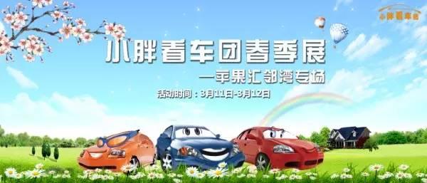 小胖看车团春季展徐州站
