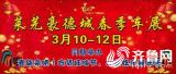 2017莱芜春季车展3月10-12日开幕