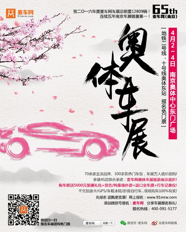 65届麦车网(南京)奥体车展