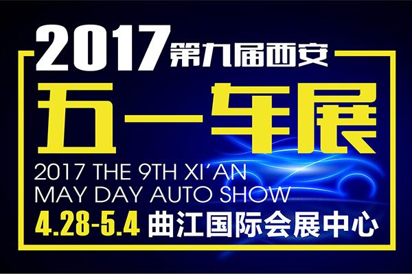 2017第九届西安五一车展