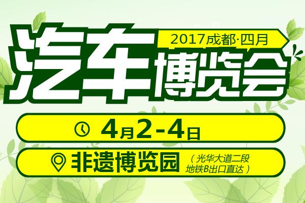 2017成都(4月)汽车博览会