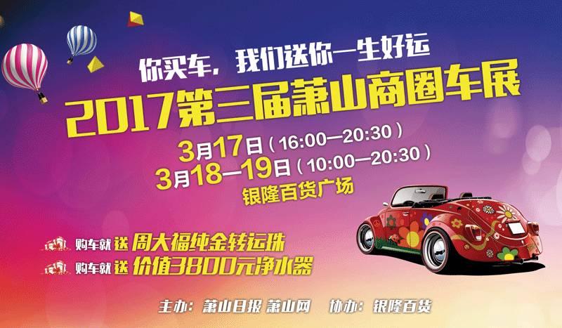 2017第三届萧山商圈车展