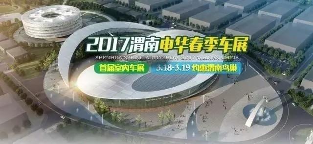 渭南鳥巢車展