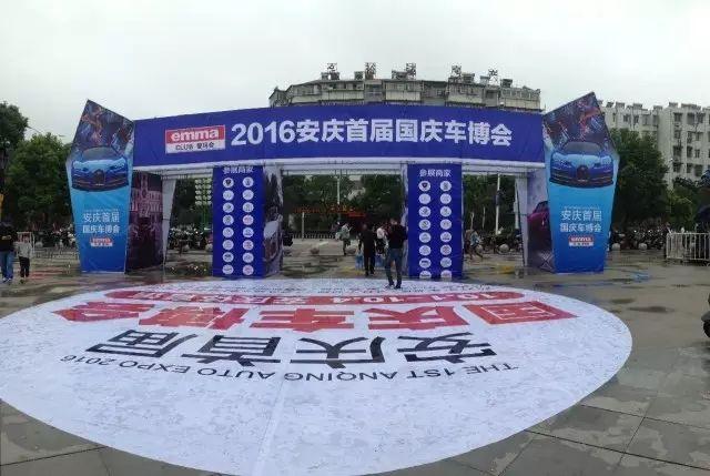 安庆国庆车展