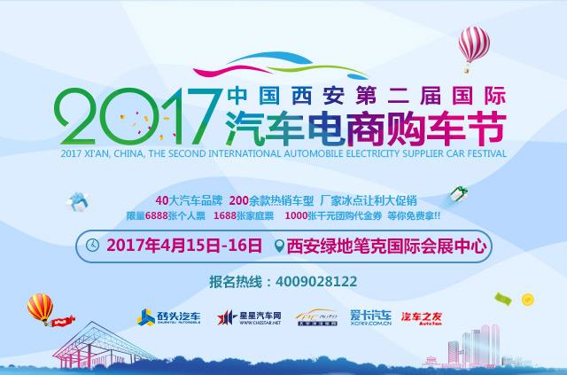 2017中国西安第二届国际汽车电商购车节