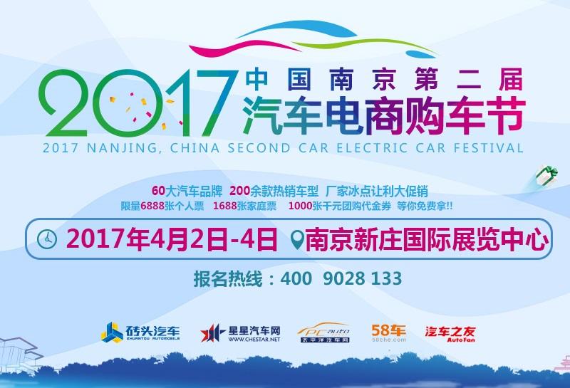2017南京第二届汽车电商购车节