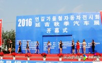 2016延吉秋季汽车展盛大开幕