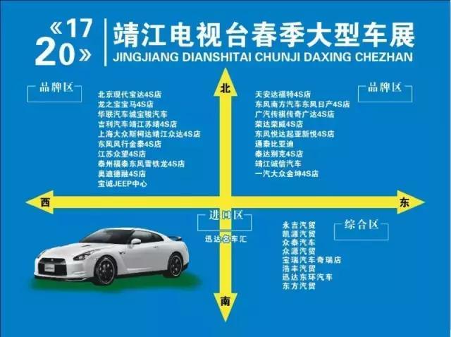 2017靖江广电春季车展