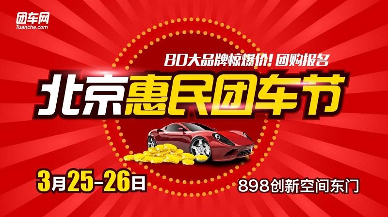 2017北京惠民团车节
