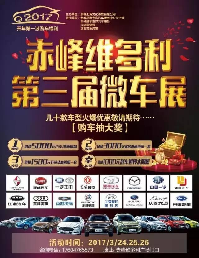 2017年赤峰维多利第三届微车展