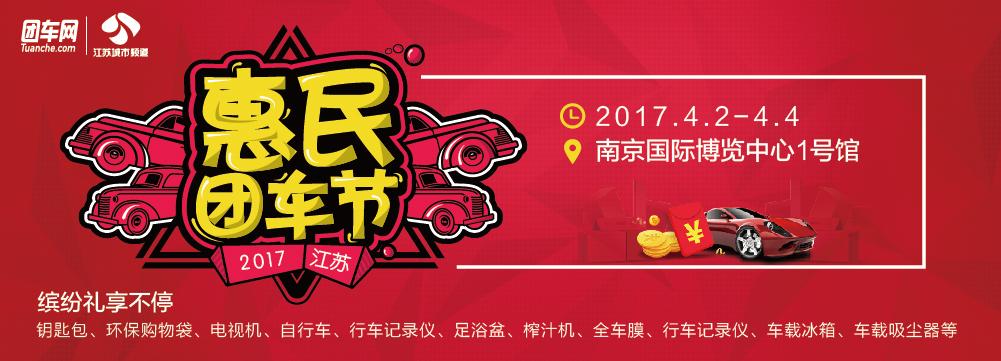 2017江苏惠民团车节