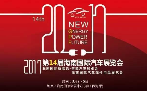 2017第14届海南国际汽车展览会