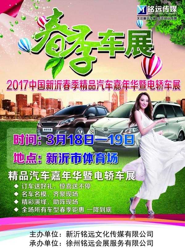 2017新沂春季车展