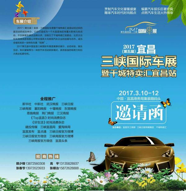 2017第五届宜昌.三峡国际车展