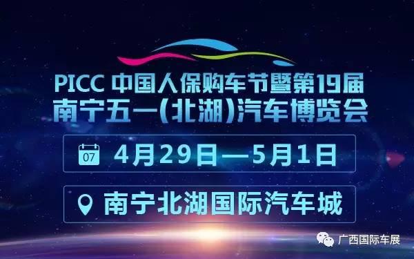 2017第19届南宁五一北湖汽车博览会