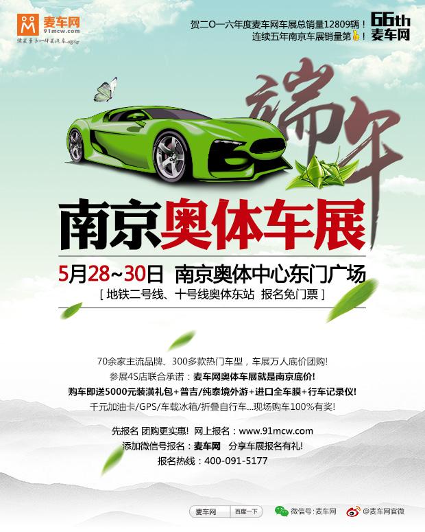 66届麦车网端午(南京)奥体车展