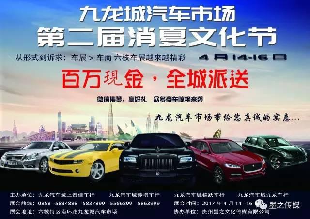 2017九龙城汽车市场第二届消夏文化节