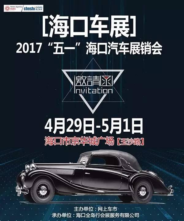 2017五一海口汽车展销会
