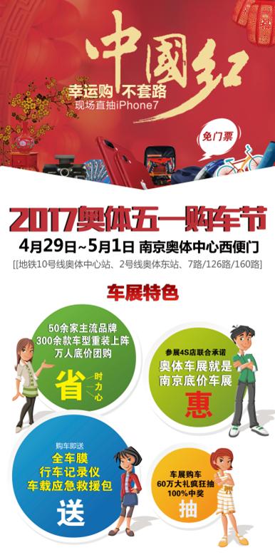 2017南京奥体五一购车节