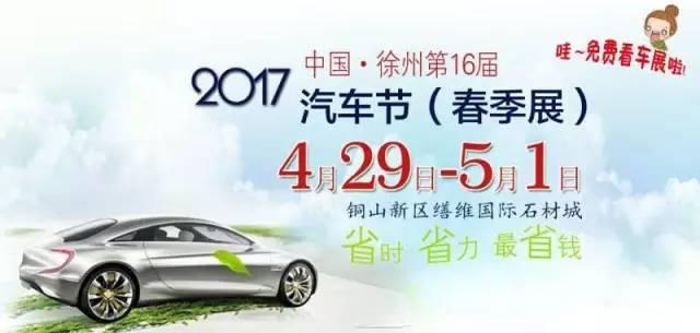 2017中国徐州第16届汽车节(春季展)